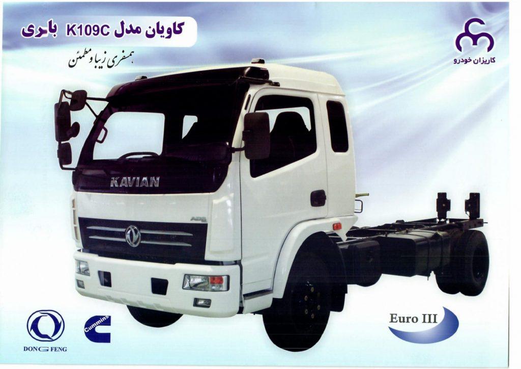 کامیونت کاریزان خودرو k109c