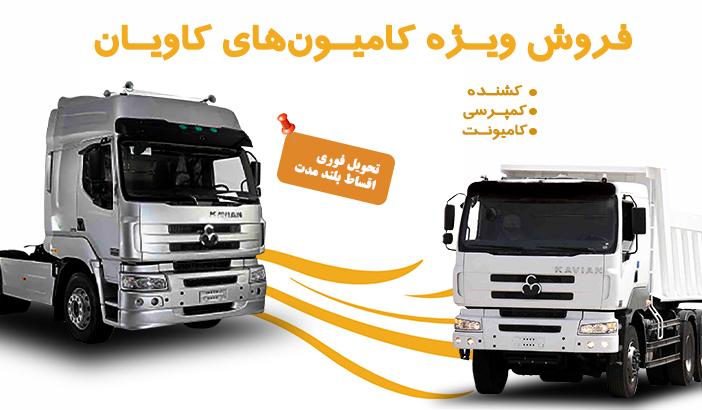 فروش ویژه کامیونهای کاویان + اقساط